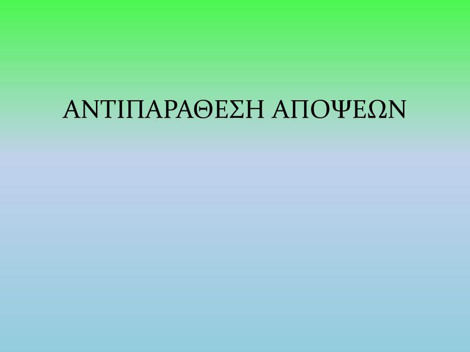 ΑΝΤΙΠΑΡΑΘΕΣΗ ΑΠΟΨΕΩΝ