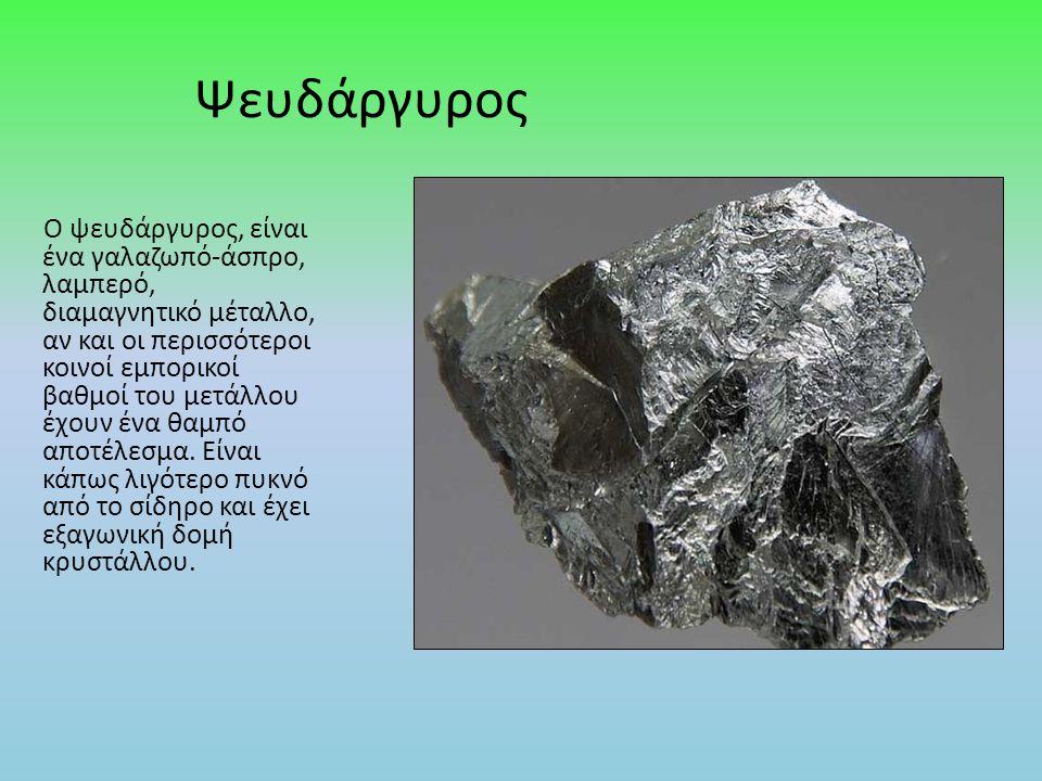O ψευδάργυρος, είναι ένα γαλαζωπό-άσπρο, λαμπερό, διαμαγνητικό μέταλλο, αν και οι περισσότεροι κοινοί εμπορικοί βαθμοί του μετάλλου έχουν ένα θαμπό αποτέλεσμα.