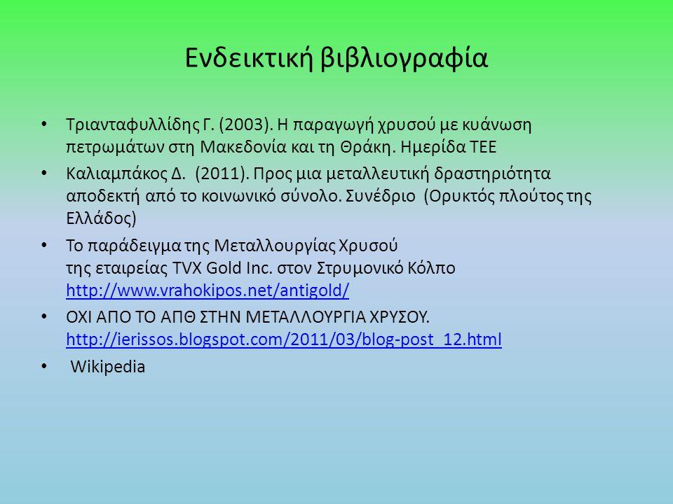 Ενδεικτική βιβλιογραφία Τριανταφυλλίδης Γ.(2003).