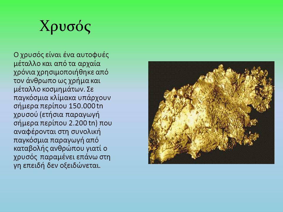 Ο χρυσός είναι ένα αυτοφυές μέταλλο και από τα αρχαία χρόνια χρησιμοποιήθηκε από τον άνθρωπο ως χρήμα και μέταλλο κοσμημάτων.