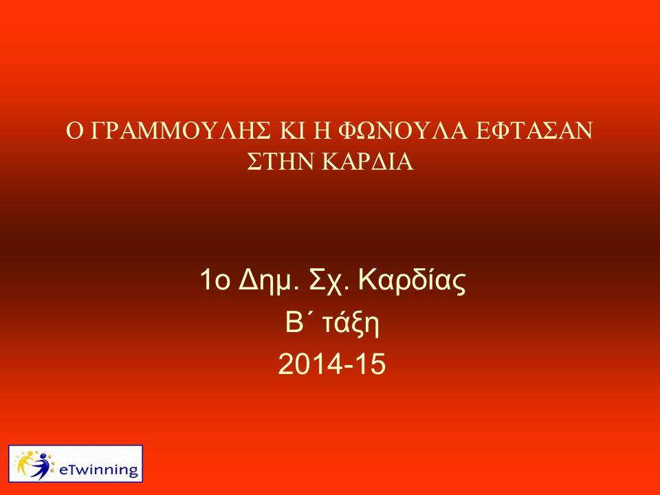Ο Γραμμούλης και η Φωνούλα έφτασαν στην Καρδία του νομού Θεσσαλονίκης.