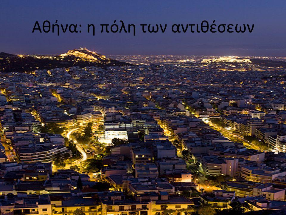 Αθήνα: η πόλη των αντιθέσεων