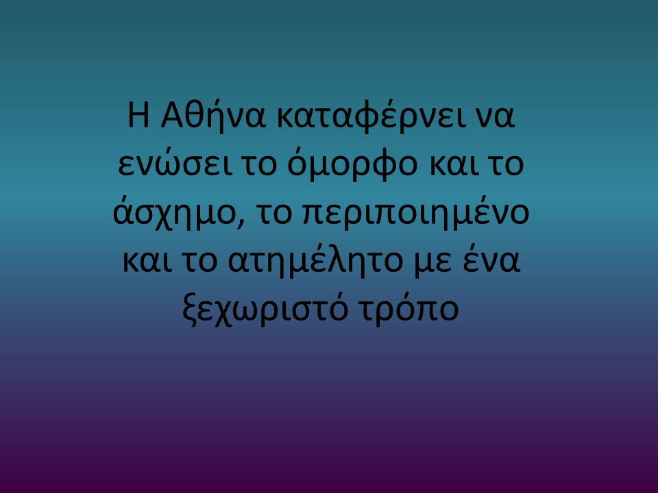 Η Αθήνα καταφέρνει να ενώσει το όμορφο και το άσχημο, το περιποιημένο και το ατημέλητο με ένα ξεχωριστό τρόπο