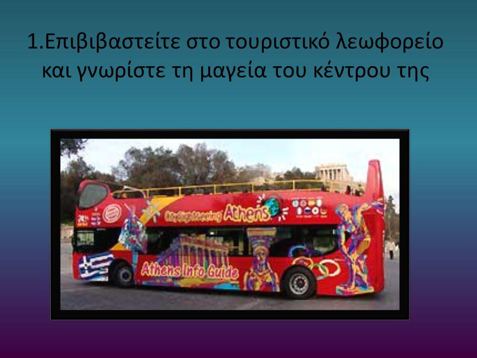 1.Επιβιβαστείτε στο τουριστικό λεωφορείο και γνωρίστε τη μαγεία του κέντρου της