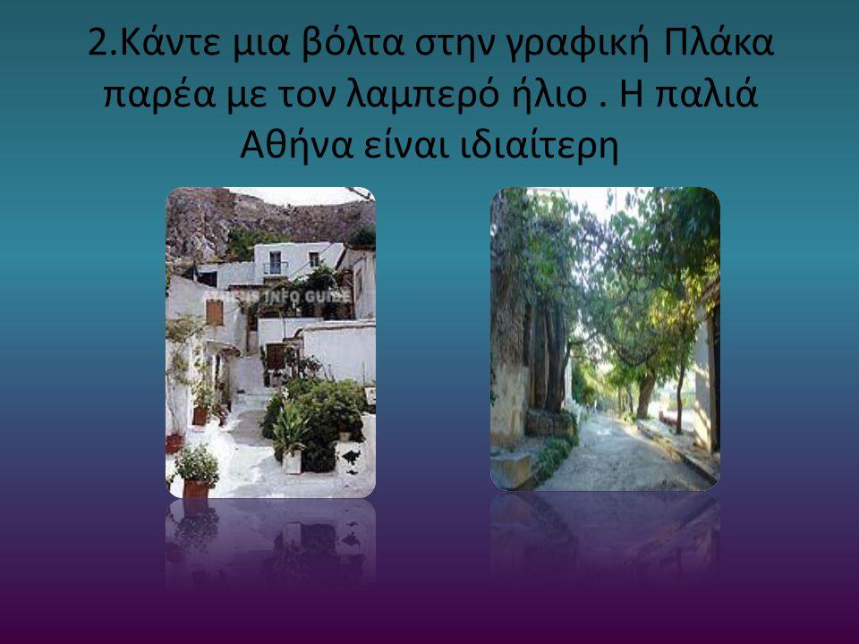 2.Κάντε μια βόλτα στην γραφική Πλάκα παρέα με τον λαμπερό ήλιο. Η παλιά Αθήνα είναι ιδιαίτερη