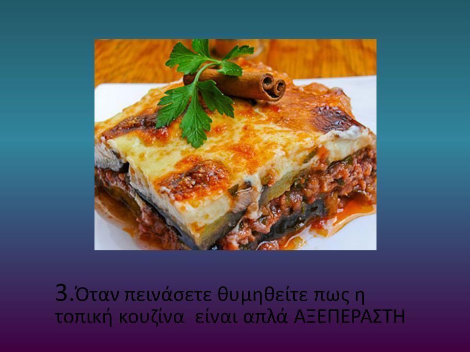 3. Όταν πεινάσετε θυμηθείτε πως η τοπική κουζίνα είναι απλά ΑΞΕΠΕΡΑΣΤΗ