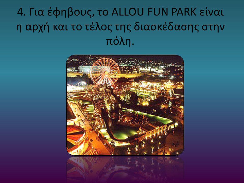 4. Για έφηβους, το ALLOU FUN PARK είναι η αρχή και το τέλος της διασκέδασης στην πόλη.
