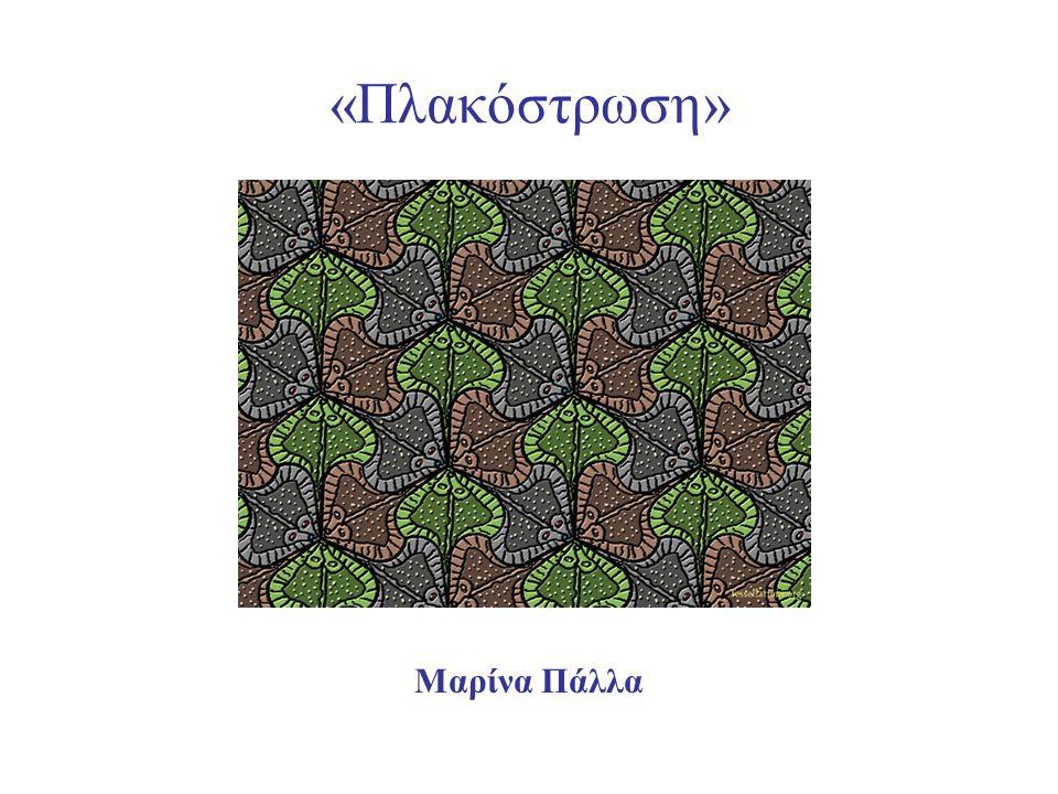 «Πλακόστρωση» Μαρίνα Πάλλα