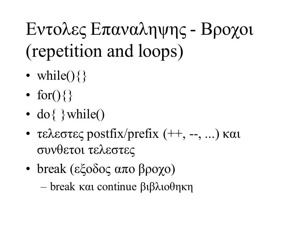 Eντολες Επαναληψης - Βροχοι (repetition and loops) while(){} for(){} do{ }while() τελεστες postfix/prefix (++, --,...) και συνθετοι τελεστες break (εξ