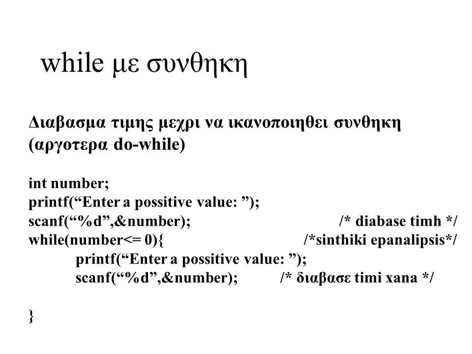 "while με συνθηκη Διαβασμα τιμης μεχρι να ικανοποιηθει συνθηκη (αργοτερα do-while) int number; printf(""Enter a possitive value: ""); scanf(""%d"",&number)"