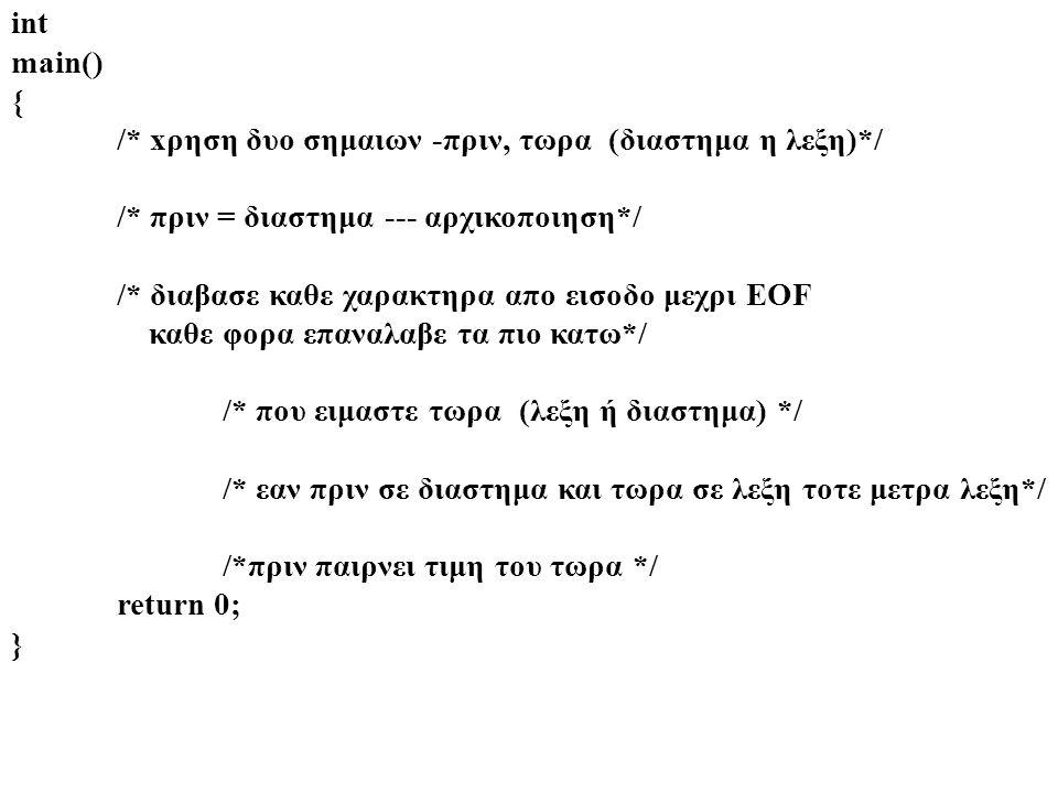 int main() { /* xρηση δυο σημαιων -πριν, τωρα (διαστημα η λεξη)*/ /* πριν = διαστημα --- αρχικοποιηση*/ /* διαβασε καθε χαρακτηρα απο εισοδο μεχρι ΕΟF
