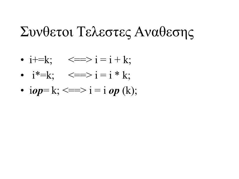 Shift/Bitwise Operators (appendix C) Βitwise: –Δυαδικοι: & | ^ (and, or, exclusive-or) 0x0ffff & 0x0ffa00030x3 –Μοναδιαιος: ~(complement) ~ 0x0000ffff0xffff0000 Shift –Δυαδικοι: > (shift left, shift right) 5 >> 1 (101)2 (10) 6<<2 (110)24 (11000)