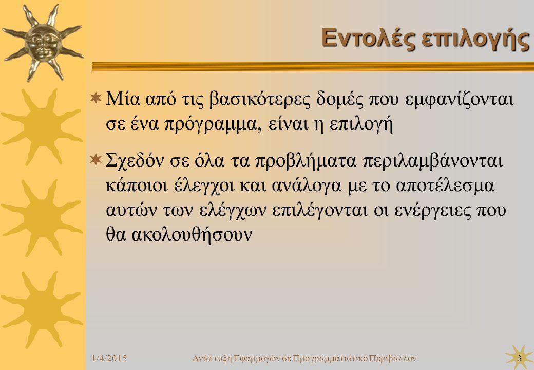 1/4/2015Ανάπτυξη Εφαρμογών σε Προγραμματιστικό Περιβάλλον34 Εντολή ΟΣΟ…ΕΠΑΝΑΛΑΒΕ  Στη συνέχεια ελέγχεται πάλι η συνθήκη και αν ισχύει, εκτελούνται πάλι οι ίδιες εντολές  'Οταν η λογική έκφραση γίνει Ψευδής, τότε σταματάει η επανάληψη και εκτελείται η εντολή μετά το ΤΕΛΟΣ_ΕΠΑΝΑΛΗΨΗΣ