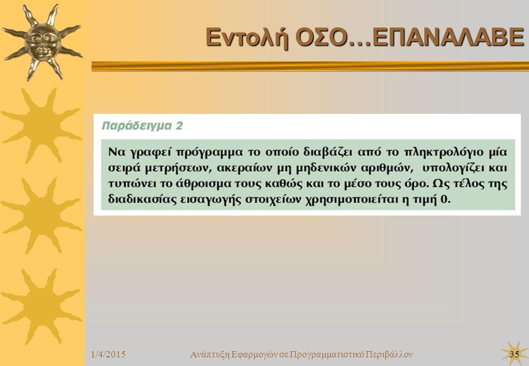 1/4/2015Ανάπτυξη Εφαρμογών σε Προγραμματιστικό Περιβάλλον35 Εντολή ΟΣΟ…ΕΠΑΝΑΛΑΒΕ