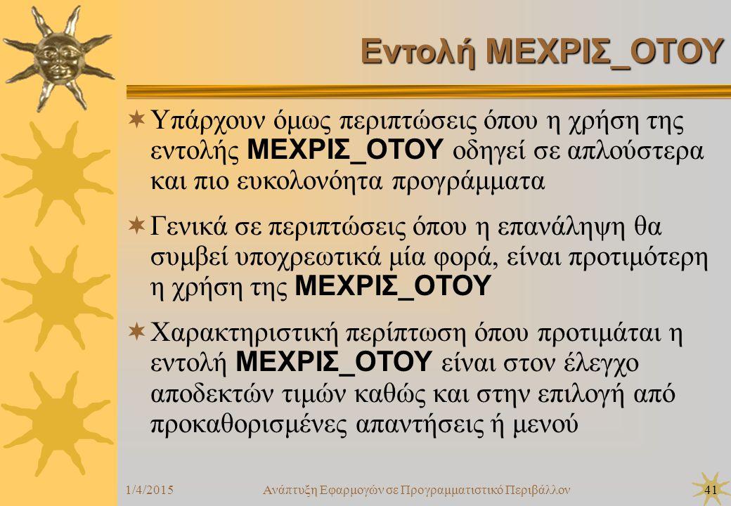 1/4/2015Ανάπτυξη Εφαρμογών σε Προγραμματιστικό Περιβάλλον41 Εντολή ΜΕΧΡΙΣ_ΟΤΟΥ Εντολή ΜΕΧΡΙΣ_ΟΤΟΥ  Υπάρχουν όμως περιπτώσεις όπου η χρήση της εντολής