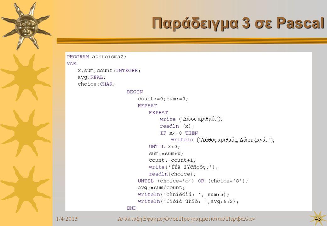 1/4/2015Ανάπτυξη Εφαρμογών σε Προγραμματιστικό Περιβάλλον43 Παράδειγμα 3 σε Pascal ('Δώσε αριθμό:'); ('Λάθος αριθμός, Δώσε ξανά..');