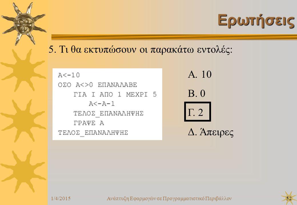 1/4/2015Ανάπτυξη Εφαρμογών σε Προγραμματιστικό Περιβάλλον52 Ερωτήσεις 5. Τι θα εκτυπώσουν οι παρακάτω εντολές: Α. 10 Β. 0 Γ. 2 Δ. Άπειρες