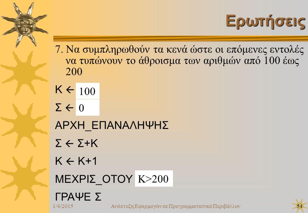 1/4/2015Ανάπτυξη Εφαρμογών σε Προγραμματιστικό Περιβάλλον54 Ερωτήσεις 7. Να συμπληρωθούν τα κενά ώστε οι επόμενες εντολές να τυπώνουν το άθροισμα των