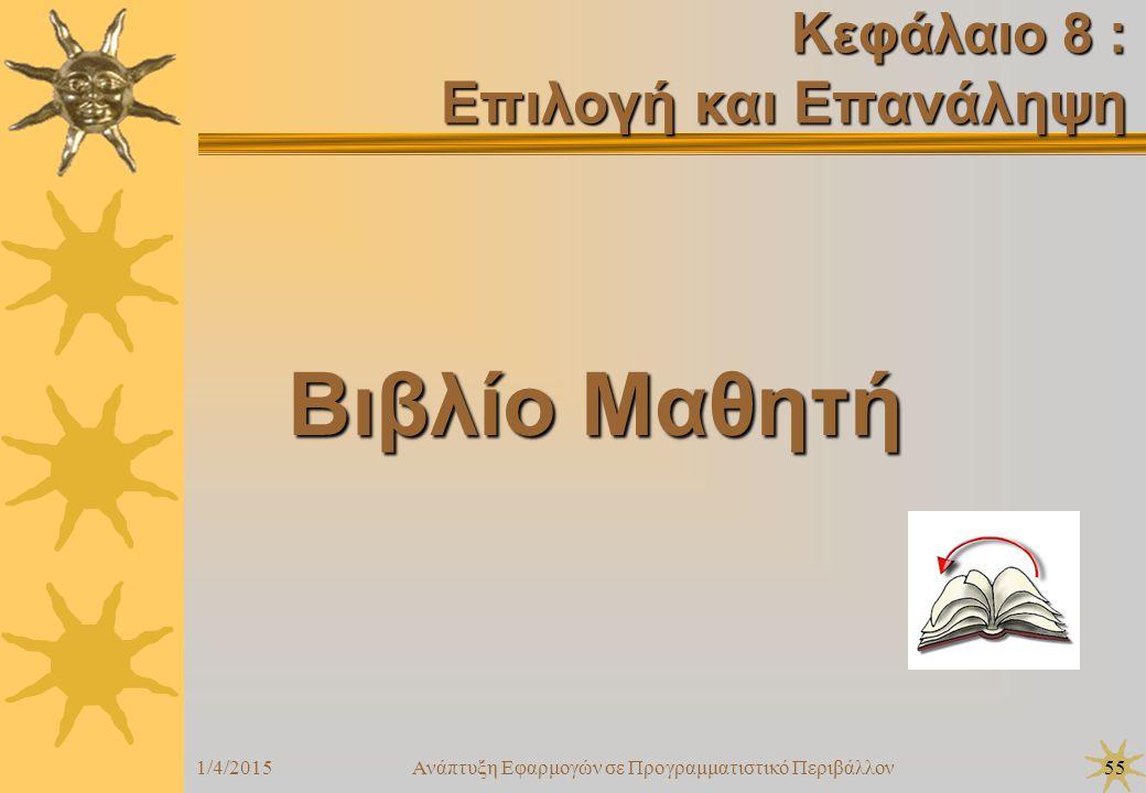 1/4/2015Ανάπτυξη Εφαρμογών σε Προγραμματιστικό Περιβάλλον55 Βιβλίο Μαθητή Κεφάλαιο 8 : Επιλογή και Επανάληψη