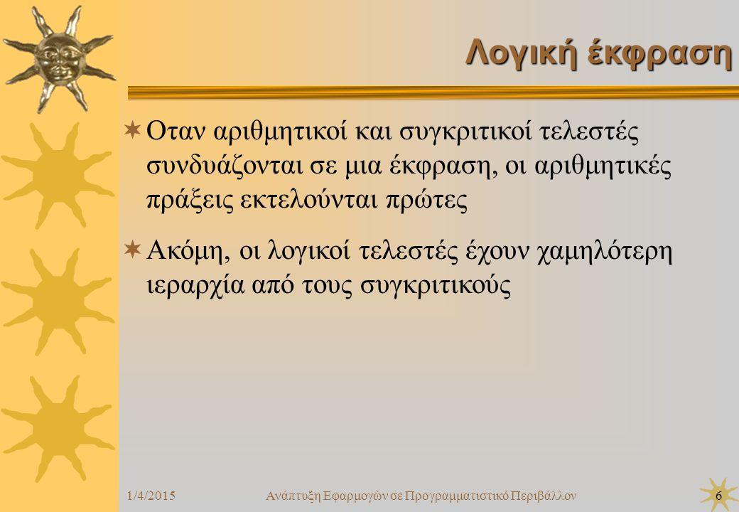 1/4/2015Ανάπτυξη Εφαρμογών σε Προγραμματιστικό Περιβάλλον6 Λογική έκφραση  Οταν αριθμητικοί και συγκριτικοί τελεστές συνδυάζονται σε μια έκφραση, οι