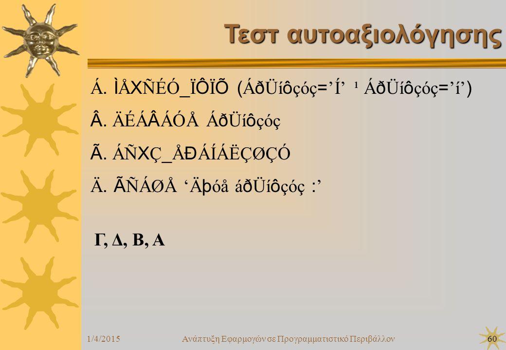 1/4/2015Ανάπτυξη Εφαρμογών σε Προγραμματιστικό Περιβάλλον60 Τεστ αυτοαξιολόγησης Á.