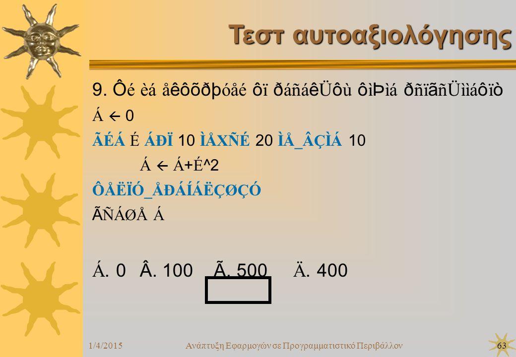 1/4/2015Ανάπτυξη Εφαρμογών σε Προγραμματιστικό Περιβάλλον63 Τεστ αυτοαξιολόγησης 9.