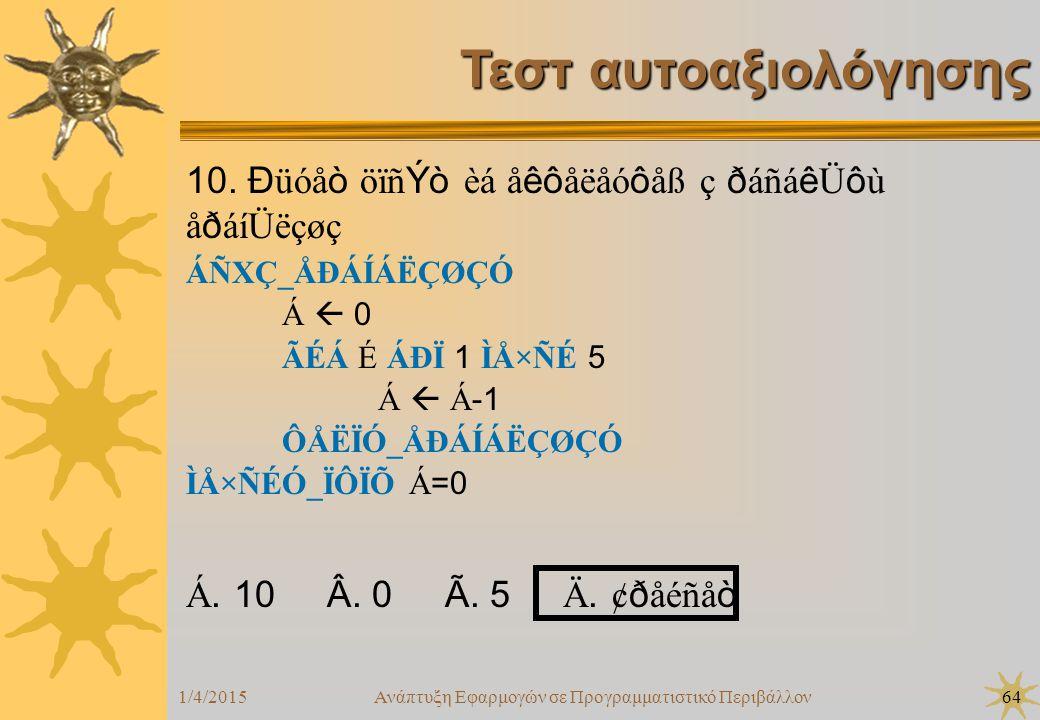 1/4/2015Ανάπτυξη Εφαρμογών σε Προγραμματιστικό Περιβάλλον64 Τεστ αυτοαξιολόγησης 10.