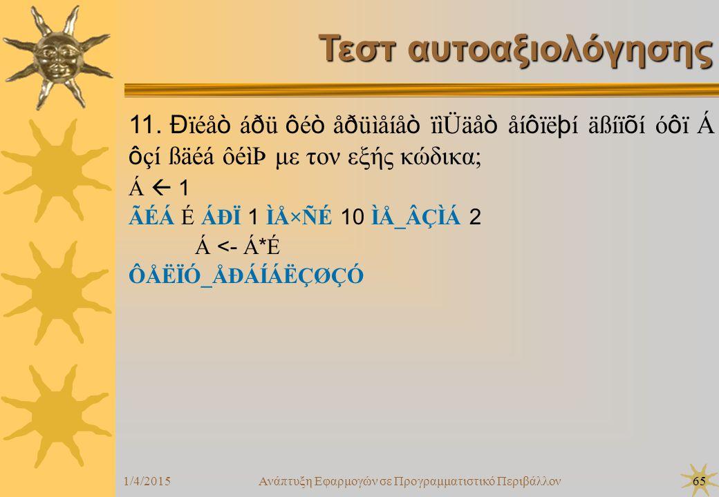 1/4/2015Ανάπτυξη Εφαρμογών σε Προγραμματιστικό Περιβάλλον65 Τεστ αυτοαξιολόγησης 11.