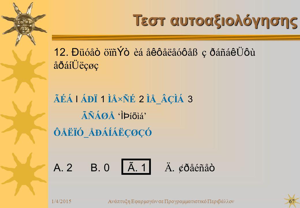 1/4/2015Ανάπτυξη Εφαρμογών σε Προγραμματιστικό Περιβάλλον67 Τεστ αυτοαξιολόγησης 12.