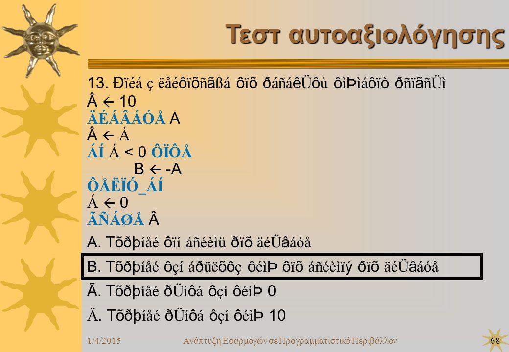 1/4/2015Ανάπτυξη Εφαρμογών σε Προγραμματιστικό Περιβάλλον68 Τεστ αυτοαξιολόγησης 13.