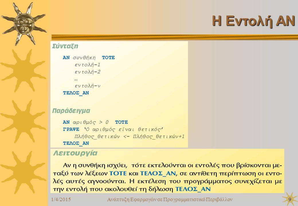 1/4/2015Ανάπτυξη Εφαρμογών σε Προγραμματιστικό Περιβάλλον9 Η Εντολή ΑΝ