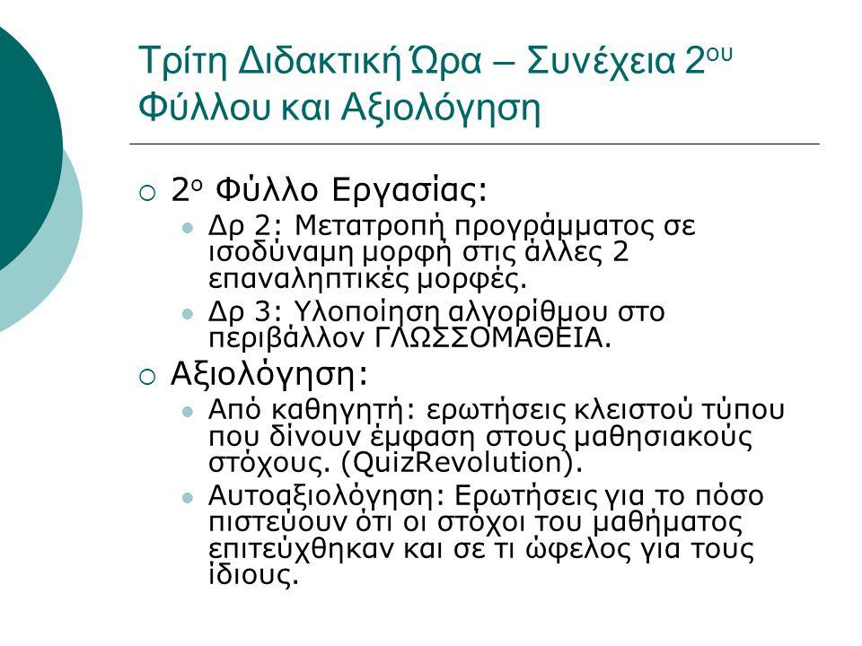 Τρίτη Διδακτική Ώρα – Συνέχεια 2 ου Φύλλου και Αξιολόγηση  2 ο Φύλλο Εργασίας: Δρ 2: Μετατροπή προγράμματος σε ισοδύναμη μορφή στις άλλες 2 επαναληπτικές μορφές.