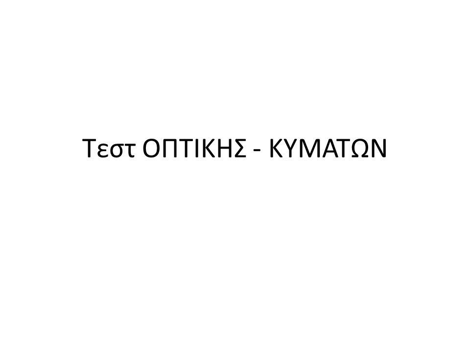 Τεστ ΟΠΤΙΚΗΣ - ΚΥΜΑΤΩΝ