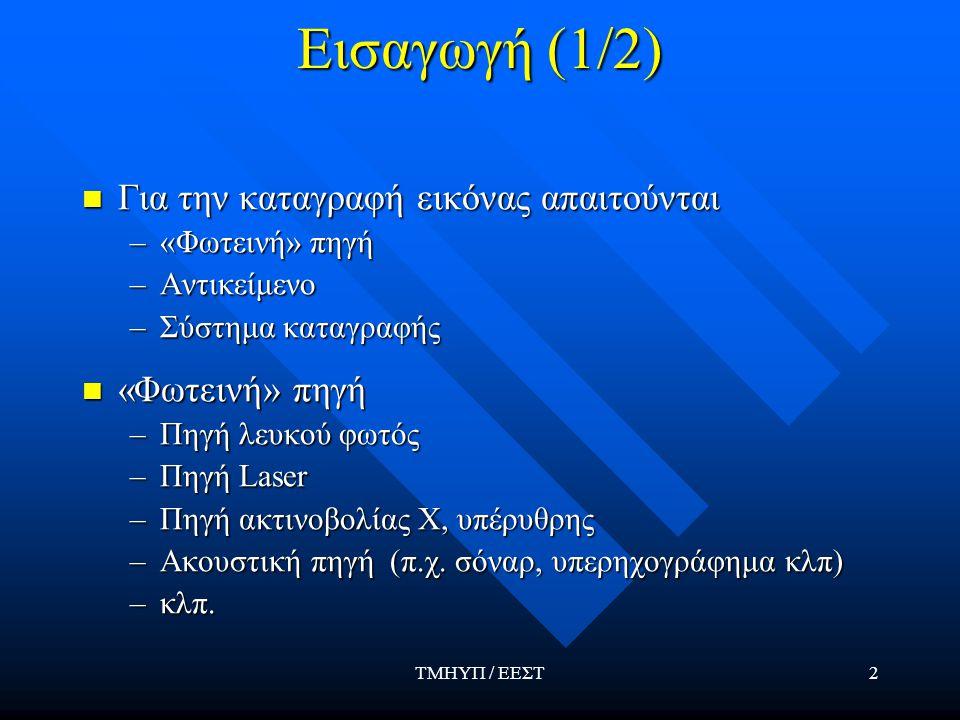 ΤΜΗΥΠ / ΕΕΣΤ3 Εισαγωγή (2/2) Σύστημα καταγραφής Σύστημα καταγραφής –Βιολογικό, π.χ.