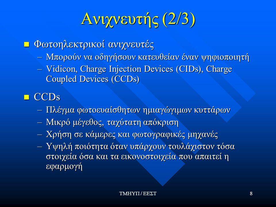 ΤΜΗΥΠ / ΕΕΣΤ19 Αμφιβληστροειδής χιτώνας (1/3) Τα κωνία και τα ραβδία που μετατρέπουν την οπτική πληροφορία σε ηλεκτρικά σήματα Τα κωνία και τα ραβδία που μετατρέπουν την οπτική πληροφορία σε ηλεκτρικά σήματα Κωνία Κωνία –6-7 εκατ.