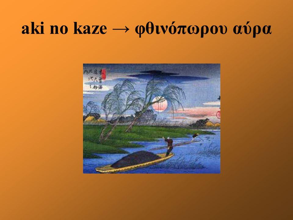 aki no kaze → φθινόπωρου αύρα