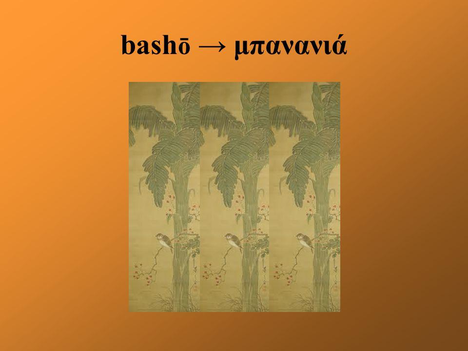 bash ō → μπανανιά