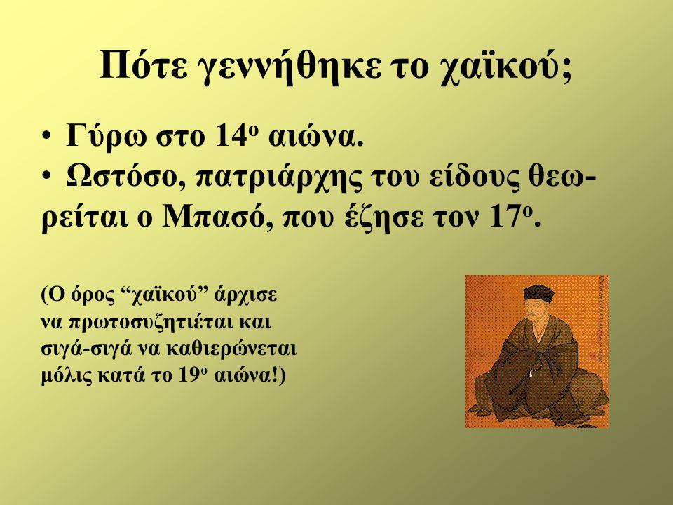 Πότε γεννήθηκε το χαϊκού; Γύρω στο 14 ο αιώνα.