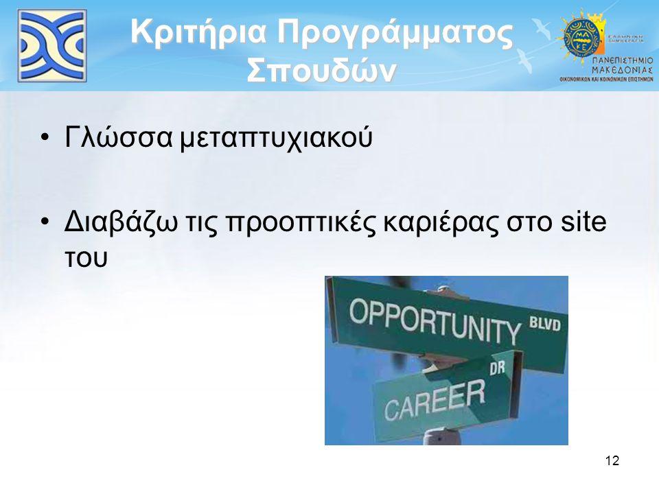 12 Κριτήρια Προγράμματος Σπουδών Γλώσσα μεταπτυχιακού Διαβάζω τις προοπτικές καριέρας στο site του