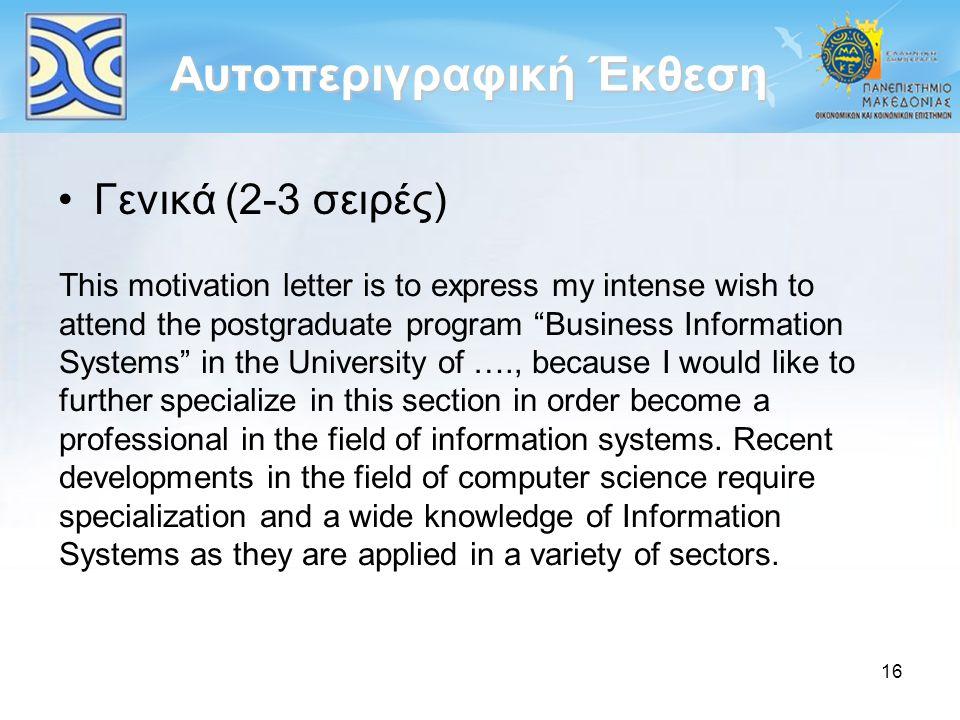 """16 Αυτοπεριγραφική Έκθεση Γενικά (2-3 σειρές) This motivation letter is to express my intense wish to attend the postgraduate program """"Business Inform"""