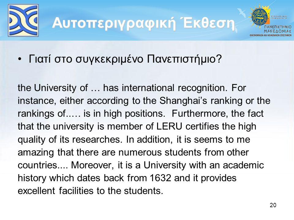 20 Αυτοπεριγραφική Έκθεση Γιατί στο συγκεκριμένο Πανεπιστήμιο? the University of … has international recognition. For instance, either according to th