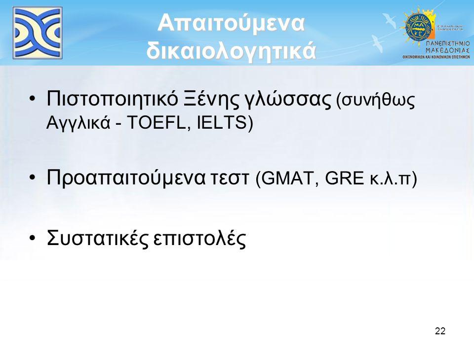 22 Απαιτούμενα δικαιολογητικά Πιστοποιητικό Ξένης γλώσσας (συνήθως Αγγλικά - TOEFL, IELTS) Προαπαιτούμενα τεστ (GMAT, GRE κ.λ.π) Συστατικές επιστολές