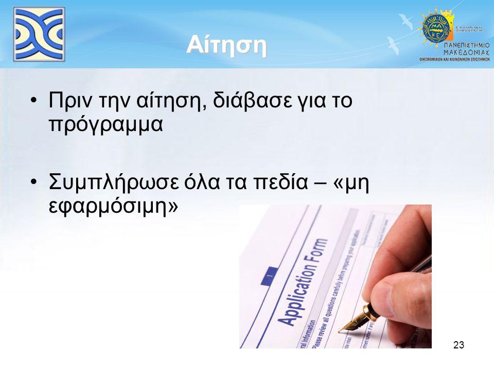 23Αίτηση Πριν την αίτηση, διάβασε για το πρόγραμμα Συμπλήρωσε όλα τα πεδία – «μη εφαρμόσιμη»