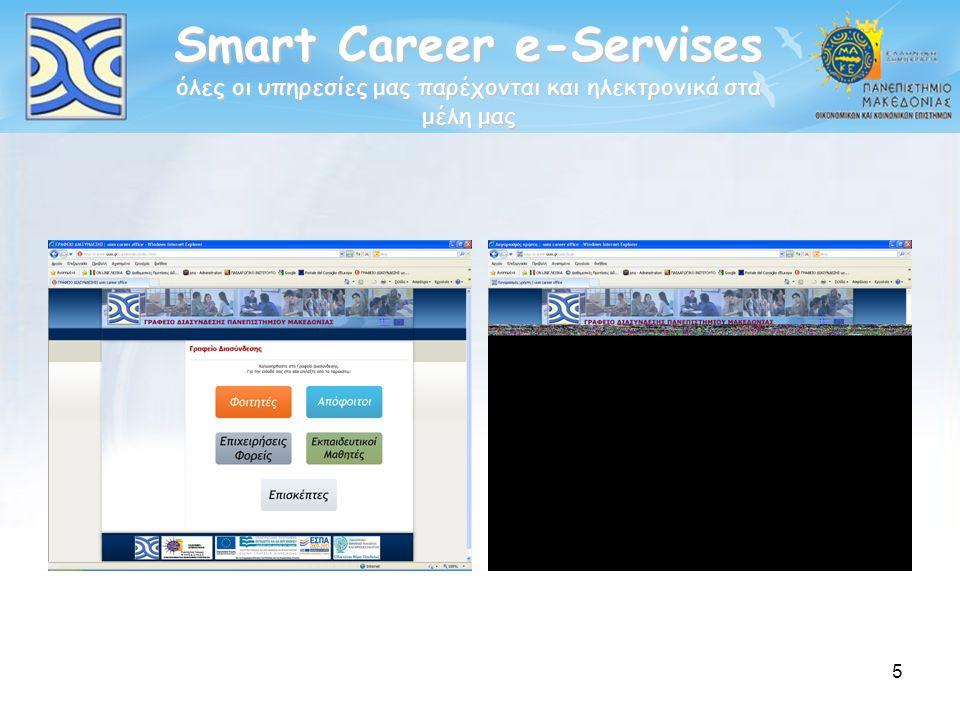 5 Smart Career e-Servises όλες οι υπηρεσίες μας παρέχονται και ηλεκτρονικά στα μέλη μας