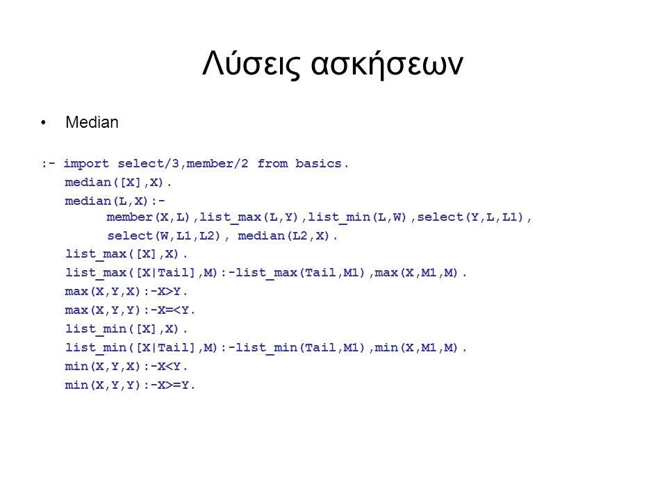 Λύσεις ασκήσεων Median (second version) :- import select/3,length/2,ith/3 from basics.