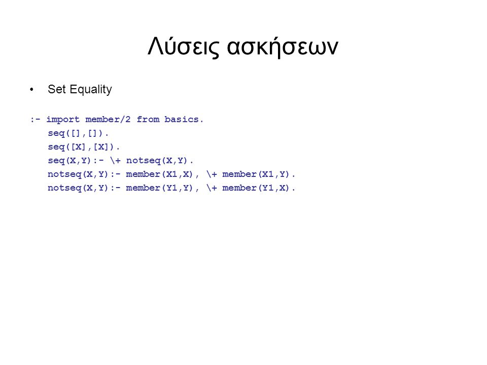 Λύσεις ασκήσεων Set Equality :- import member/2 from basics.