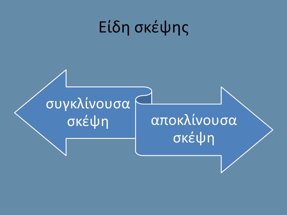Είδη σκέψης συγκλίνουσα σκέψη αποκλίνουσα σκέψη