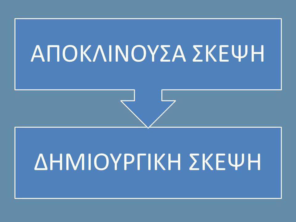 ΔΗΜΙΟΥΡΓΙΚΗ ΣΚΕΨΗ ΑΠΟΚΛΙΝΟΥΣΑ ΣΚΕΨΗ