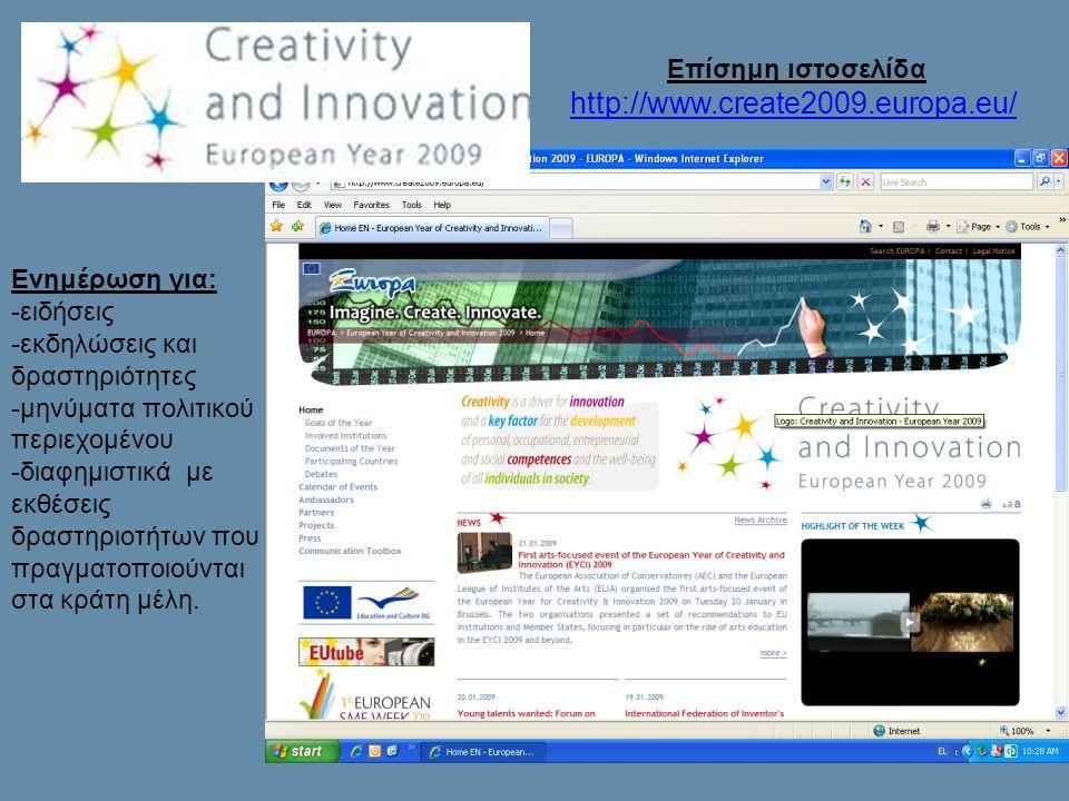 Επίσημη ιστοσελίδα http://www.create2009.europa.eu/ http://www.create2009.europa.eu/ Ενημέρωση για: -ειδήσεις -εκδηλώσεις και δραστηριότητες -μηνύματα πολιτικού περιεχομένου -διαφημιστικά με εκθέσεις δραστηριοτήτων που πραγματοποιούνται στα κράτη μέλη.
