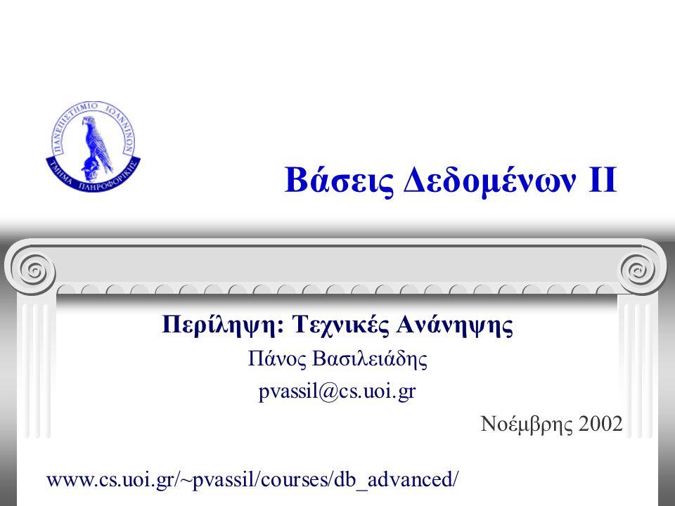Βάσεις Δεδομένων II Περίληψη: Τεχνικές Ανάνηψης Πάνος Βασιλειάδης pvassil@cs.uoi.gr Νοέμβρης 2002 www.cs.uoi.gr/~pvassil/courses/db_advanced/